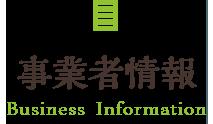 事業者情報